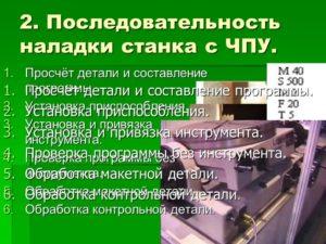 Должностная инструкция оператора наладчика станков с чпу