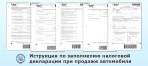 Нулевая декларация при продаже автомобиля образец