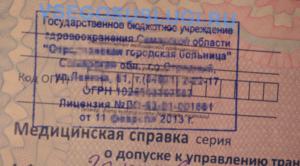 Номер лицензии мед справки на права где находится 2014 года