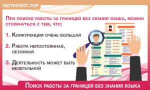 Работа в ирландии для русских без знания языка вакансии 2020