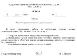 Приказ о вводе положения порядке заключения договоров