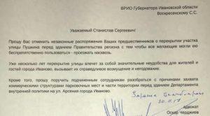 Пример письма губернатору с просьбой помочь детям