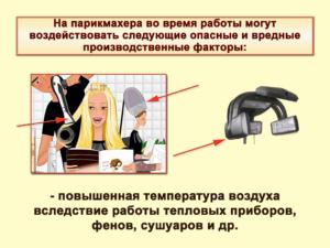 Парикмехер вредные условия труда