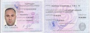 Удостоверение личности гражданина грузии