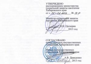 Изменения в устав казенного учреждения образец 2020