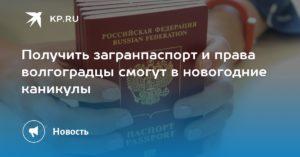Екатеринбург как получить загранпаспорт