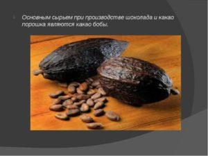 Расходы на основное сырье производства шоколада