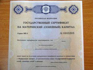 Можно ли продавать материнский сертификат