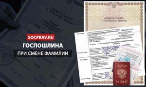 Документы на замену загранпаспорта при смене фамилии в мфц