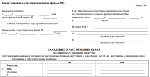 Куда подать документы на развод в иркутске