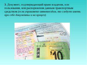 Документ подтверждающий право владения тс