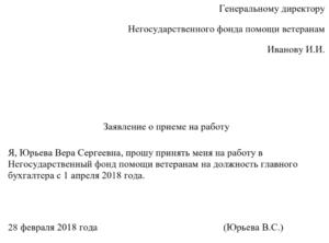 Заявление о приеме на работу в ип образец заполнения 2020