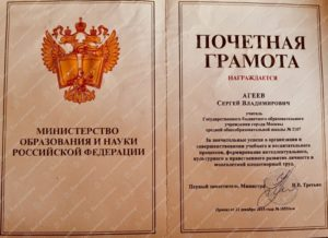Льгота для педагогов татарстанапри получении грамоты минобрнауки рф