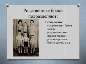 Браки между двоюродными братом и сестрой в россии