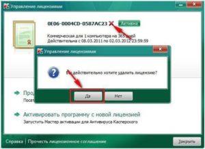 Где в реестре хранится информация о лицензии касперский