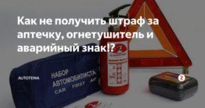 Если в аптечке на предприятии есть просроченные лекарства какой штраф