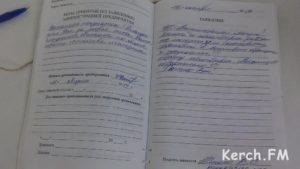 Ответ на жалобу в книге жалоб и предложений образец письма