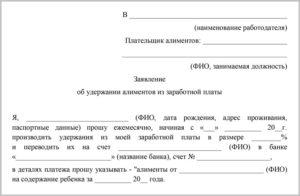 Образец заявления на проверку бухгалтерии должника