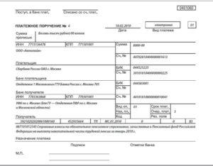 Оплата за третье лицо назначение платежа в платежном поручении образец