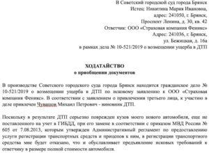 Заявление в суд о предоставлении дополнительных документов