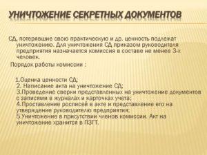 Инструкция по уничтожению секретных документов