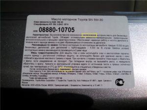 Срок хранения трансмиссионного масла акпп в заводской упаковке