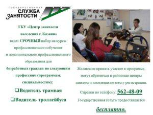 Центр занятости казань курсы для декретниц