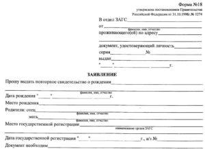 Заявление о выдаче повторного свидетельства о рождении форма 18 образец