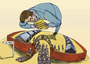 Ущемление прав работника