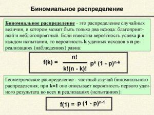 Примеры решения по формуле биноминального распределения
