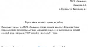 Гарантийное письмо о месте жительства для удо в 2020 году