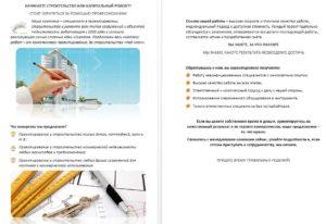 Коммерческое предложение на ремонт кровли образец