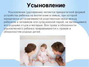 Возможно ли усыновление взрослого человека