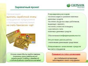 Зарплата на карту сбербанка без зарплатного проекта