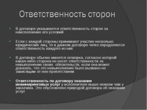 Ответственность за нарушение договора оферты