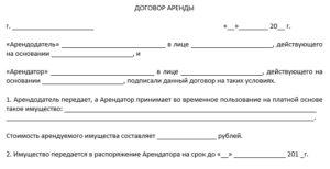 Договор на аренду доменных имен