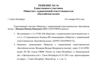 Образцы решений о ликвидации тоо в рк
