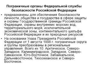 Сочинение почему я хочу служить в пограничных органах фсб россии