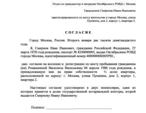 Согласие собственника на регистрацию ооо по месту жительства образец doc