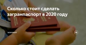 Сколько стоит сделать загранпаспорт в молдове 2020 6 лет