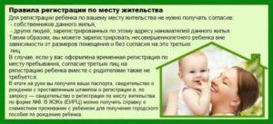 Могу ли я прописать новорожденного ребенка в квартиру дедушки