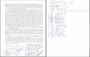 Коллективное письмо в поддержку сотрудника