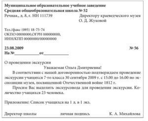 Служебное письмо пример