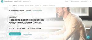 Процедура рефинансирования ипотеки из сбербанка в газпромбанк 2020 гол