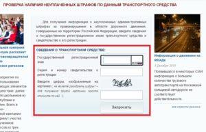Где проверить штрафы гибдд белорусские номера