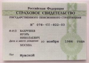 Снилс заказать онлайн тольятти