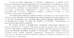 Как написать заявление в суд на почту россии
