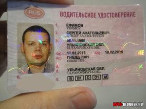 Закончилось водительское удостоверение как продлить москва