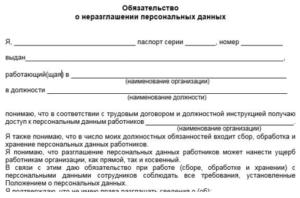Пункт о неразглашении персональных данных в договоре