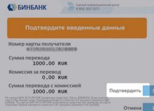 Комиссия при переводе денег с карты сбербанка на карту бинбанк